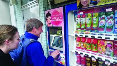 Învăţăm japoneză de la știri sau de la  aparatele de vending cu o limbă străină?