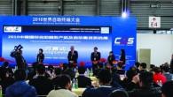 China International Self-service, Kiosk and Vending Show ediția a-14-a Perioada: 26-28 Aprilie 2017 Locație: SNIEC Lansat în 2004, evenimentul China International Self-Service, Kiosk & Vending Show (CVS) a livrat valoare...